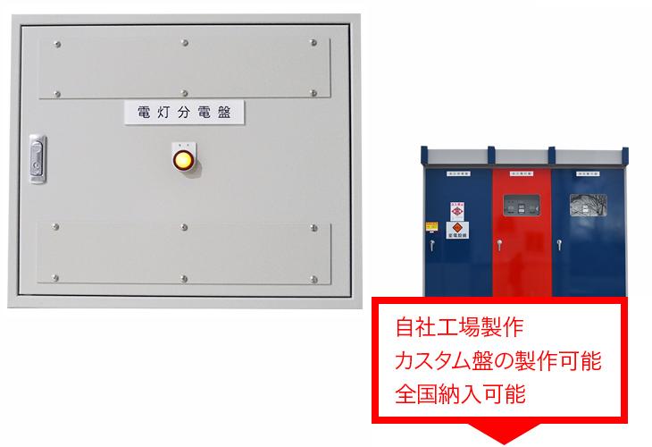 電灯分電盤|有限会社ヤマカワ電機産業
