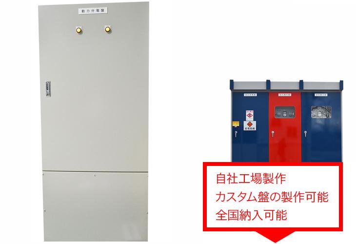 動力分電盤|有限会社ヤマカワ電機産業