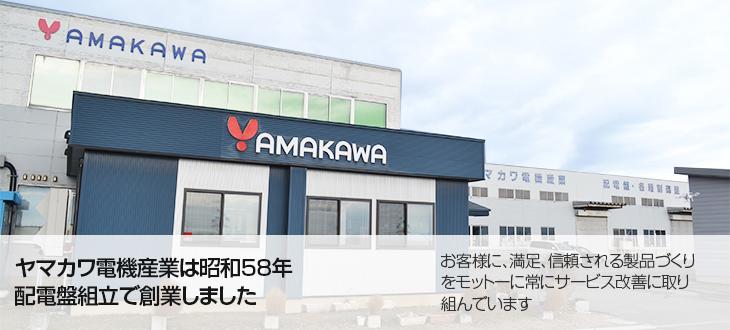 会社案内|有限会社ヤマカワ電機産業