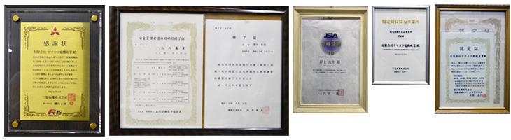 表彰実績|有限会社ヤマカワ電機産業