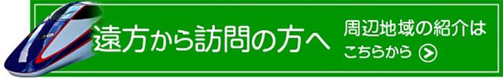 周辺地域紹介|有限会社ヤマカワ電機産業