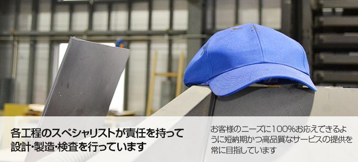 技術者紹介|有限会社ヤマカワ電機産業