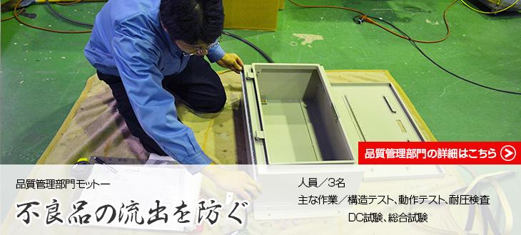 品質管理部門|有限会社ヤマカワ電機産業