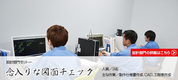 設計部門|有限会社ヤマカワ電機産業