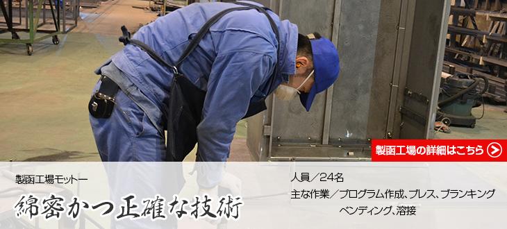 製函工場|有限会社ヤマカワ電機産業