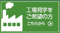 工場見学予約|有限会社ヤマカワ電機産業