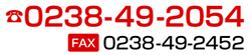 有限会社ヤマカワ電機産業へのお問合せ電話(+81)0238-49-2054