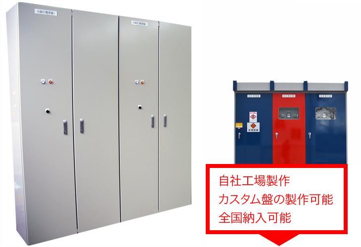 計装盤|有限会社ヤマカワ電機産業