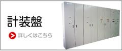 計装盤の制作|有限会社ヤマカワ電機産業