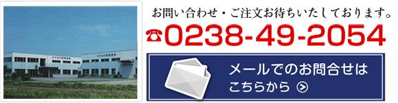 お問合せ|有限会社ヤマカワ電機産業