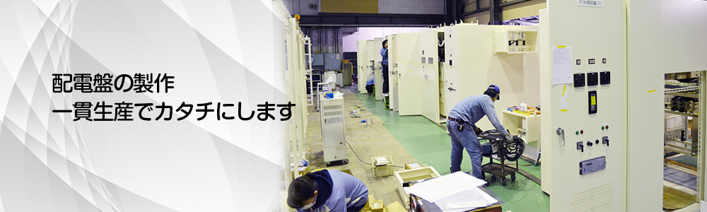 配電盤の製作 一貫生産でカタチにします|有限会社ヤマカワ電機産業