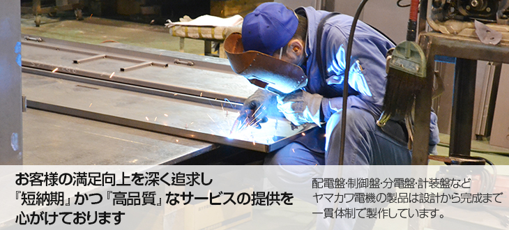 製作のご依頼について|有限会社ヤマカワ電機産業