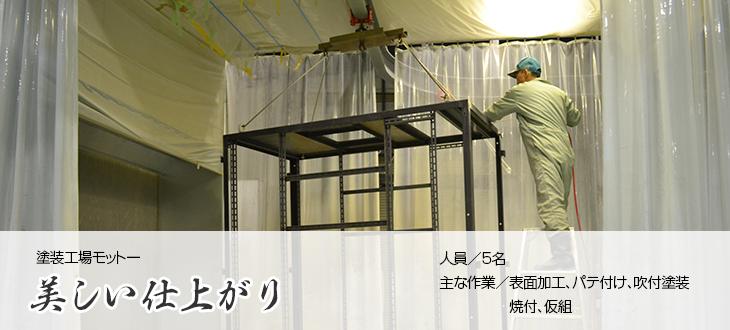 塗装工場|有限会社ヤマカワ電機産業