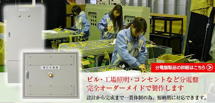 分電盤の制作|有限会社ヤマカワ電機産業