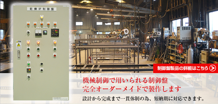 制御盤の制作|有限会社ヤマカワ電機産業