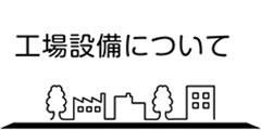 工場設備案内|有限会社ヤマカワ電機産業