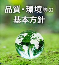 品質・環境等の基本方針|有限会社ヤマカワ電機産業