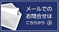 お問合せメール|有限会社ヤマカワ電機産業