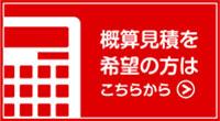 お見積り依頼|有限会社ヤマカワ電機産業