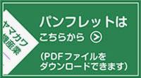 パンフレット|有限会社ヤマカワ電機産業