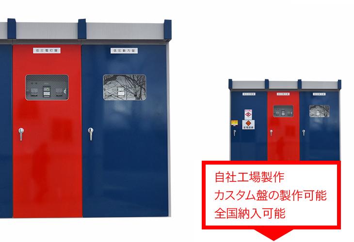 高低圧配電盤・低圧配電盤|有限会社ヤマカワ電機産業
