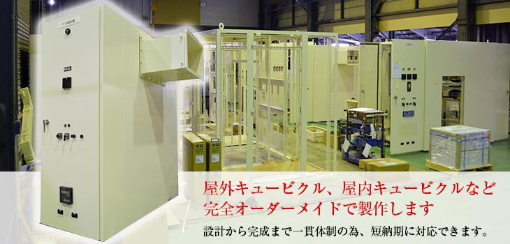 配電盤の制作|有限会社ヤマカワ電機産業