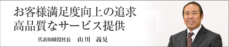 ヤマカワ電機代表挨拶|有限会社ヤマカワ電機産業