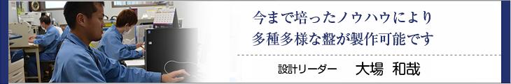 設計リーダーインタビュー|有限会社ヤマカワ電機産業