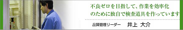 品質管理リーダーインタビュー|有限会社ヤマカワ電機産業