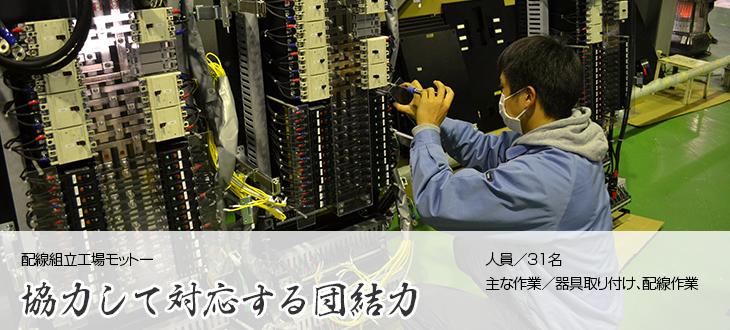 配線組立工場 有限会社ヤマカワ電機産業