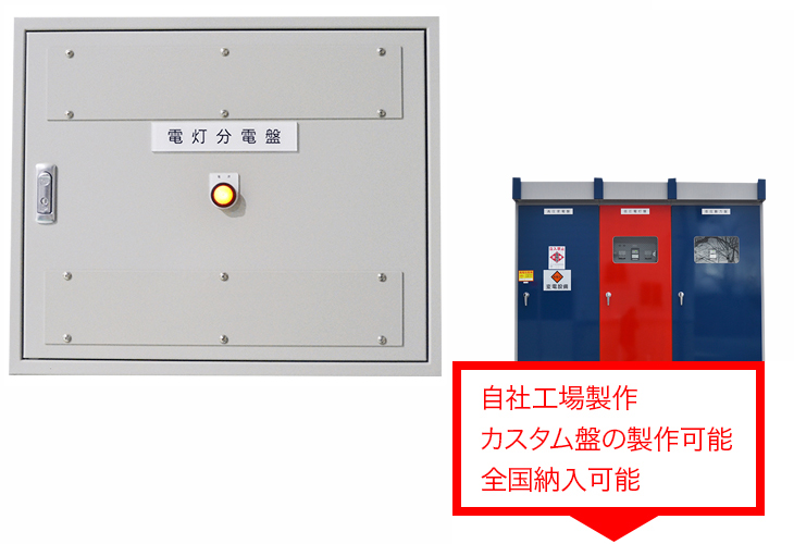 電灯分電盤|配電盤・制御盤・分電盤・計装盤製品の製作・製造を設計、板金、配電組立、検査まで一貫生産のヤマカワ電機