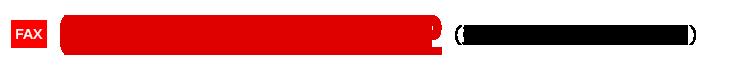 ヤマカワ電機へのFAXでのお問合せ|配電盤・制御盤・分電盤・計装盤製品の製作・製造を設計、板金、配電組立、検査まで一貫生産で行っています