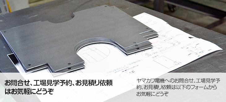 ヤマカワ電機へのお問合せ|配電盤・制御盤・分電盤・計装盤製品の製作・製造を設計、板金、配電組立、検査まで一貫生産で行っています