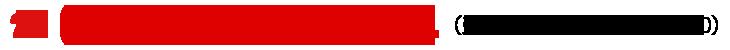ヤマカワ電機へのお電話でのお問合せ|配電盤・制御盤・分電盤・計装盤製品の製作・製造を設計、板金、配電組立、検査まで一貫生産で行っています