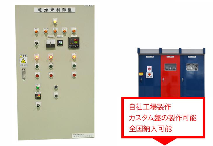 乾燥炉制御盤 配電盤・制御盤・分電盤・計装盤製品の製作・製造を設計、板金、配電組立、検査まで一貫生産のヤマカワ電機
