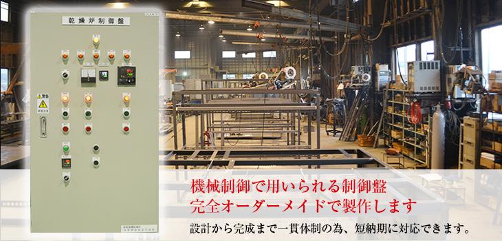 制御盤 配電盤・制御盤・分電盤・計装盤製品の製作・製造を設計、板金、配電組立、検査まで一貫生産のヤマカワ電機
