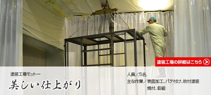 塗装工場|配電盤・制御盤・分電盤・計装盤製品の製作・製造を設計、板金、配電組立、検査まで一貫生産のヤマカワ電機