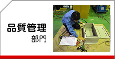 品質管理部門|配電盤・制御盤・分電盤・計装盤製品の製作・製造を設計、板金、配電組立、検査まで一貫生産のヤマカワ電機
