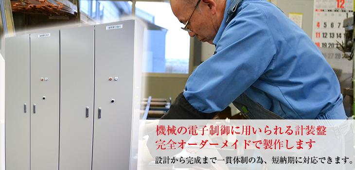 計装盤 配電盤・制御盤・分電盤・計装盤製品の製作・製造を設計、板金、配電組立、検査まで一貫生産のヤマカワ電機