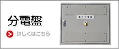 分電盤|配電盤・制御盤・分電盤・計装盤製品の製作・製造を設計、板金、配電組立、検査まで一貫生産のヤマカワ電機