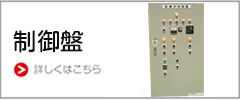 制御盤|配電盤・制御盤・分電盤・計装盤製品の製作・製造を設計、板金、配電組立、検査まで一貫生産のヤマカワ電機