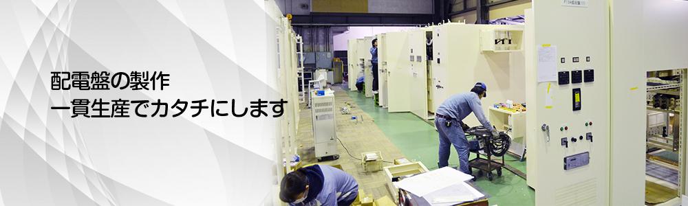 配電盤の製作・製造|配電盤・制御盤・分電盤・計装盤製品の製作・製造を設計、板金、配電組立、検査まで一貫生産のヤマカワ電機
