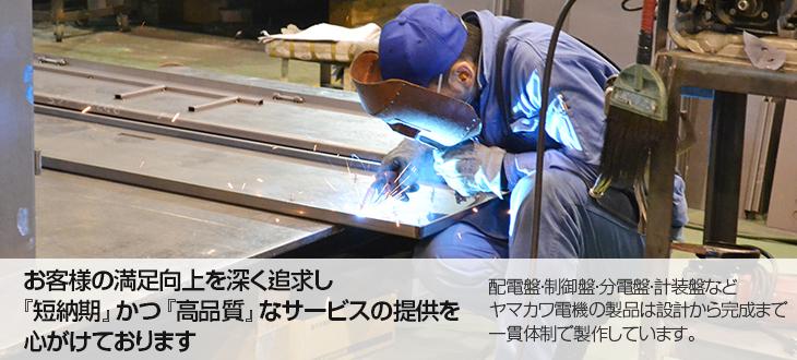 製作のご依頼について 配電盤・制御盤・分電盤・計装盤製品の製作・製造を設計、板金、配電組立、検査まで一貫生産のヤマカワ電機