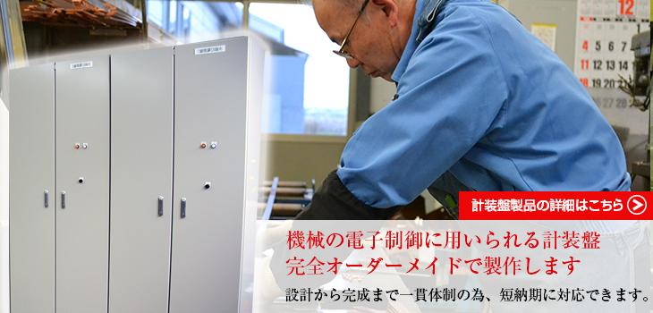 計装盤|配電盤・制御盤・分電盤・計装盤製品の製作・製造を設計、板金、配電組立、検査まで一貫生産のヤマカワ電機