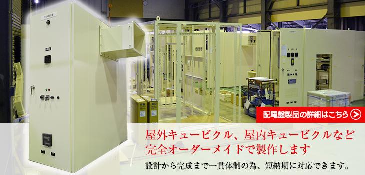 配電盤|配電盤・制御盤・分電盤・計装盤製品の製作・製造を設計、板金、配電組立、検査まで一貫生産のヤマカワ電機
