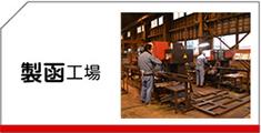 製函工場|配電盤・制御盤・分電盤・計装盤製品の製作・製造を設計、板金、配電組立、検査まで一貫生産のヤマカワ電機