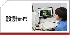 設計部門|配電盤・制御盤・分電盤・計装盤製品の製作・製造を設計、板金、配電組立、検査まで一貫生産のヤマカワ電機