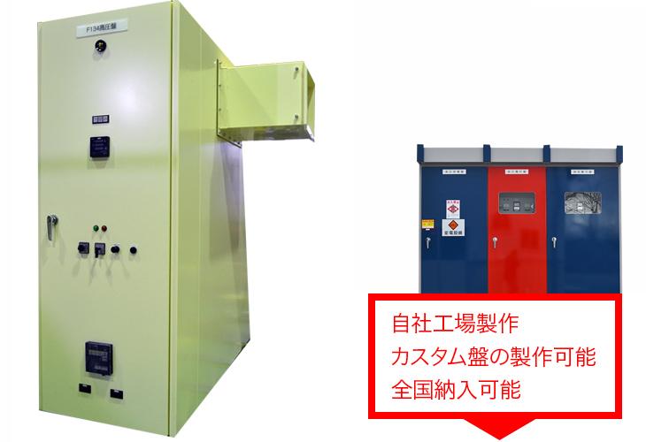 高圧配電盤|配電盤・制御盤・分電盤・計装盤製品の製作・製造を設計、板金、配電組立、検査まで一貫生産のヤマカワ電機