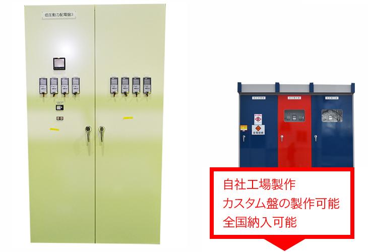 低圧配電盤|配電盤・制御盤・分電盤・計装盤製品の製作・製造を設計、板金、配電組立、検査まで一貫生産のヤマカワ電機